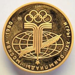 Rusia-URSS 100 Rublos. 1977. MM-(Moscu). PRF. AU. 17,28gr. KM. 163. Ø30mm