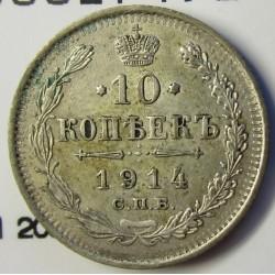 Rusia-IMPERIO 10 Kopek. 1914. CIIb-(St.Petersburg). AG. 1,8gr. Ley:0,500. Ø17,5mm. SC-. KM. 20a.2