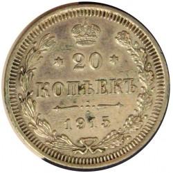 Rusia-IMPERIO 20 Kopek. 1915. AG. 3,6gr. Ley:0,500. Ø22mm. EBC+/SC-. KM. 22a.2