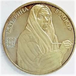 Ukrania 2 Hryunia. 2000. CUNI. 12,8gr. (Kateryna Bilokour-Pintora). Ø31mm. SC. KM. 110