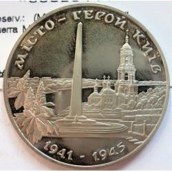 Ukrania 200000 Karbovantsiv. 1995. CUNI. 14,35gr. (Monumento a Kiev-II Guerra Mund.). Ø33mm. SC. KM. 13