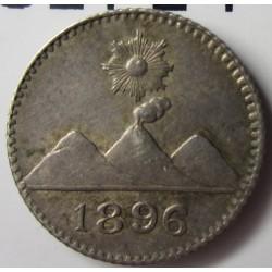 Guatemala ¼ Reales. 1896. AG. 0,77gr. Ley:0,835. Ø11mm. EBC+/SC-. KM. 162