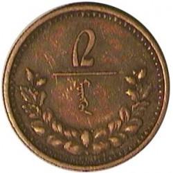 Mongolia 2  Mongo. 1925. CU. 6,37gr. (AH15). Ø24mm. MBC+/EBC-. RARO/A. KM. 2