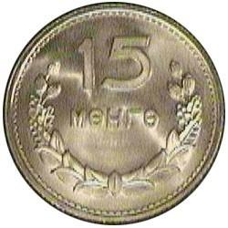 Mongolia 15  Mongo. 1959. AL. 0,77gr. Ø20mm. SC. MUY ESCASO/A. KM. 25