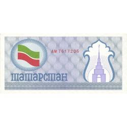 Tatarstan 100. 1. 1991. /92-(s/f). SC. (Sin valor y Unifaz). PIK. 5 a