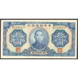 China.-Rep. 10 Yuan. 1940. SC. (PUPPET BANKS). PIK. J-12