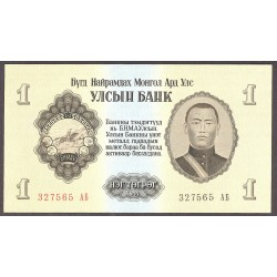 Mongolia 1 Tugrik. 1955. SC. PIK. 28