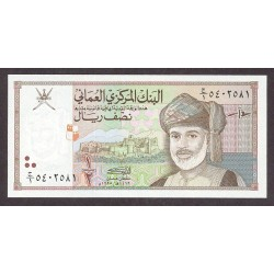 Oman ½ Rial. 1995. SC. PIK. 33